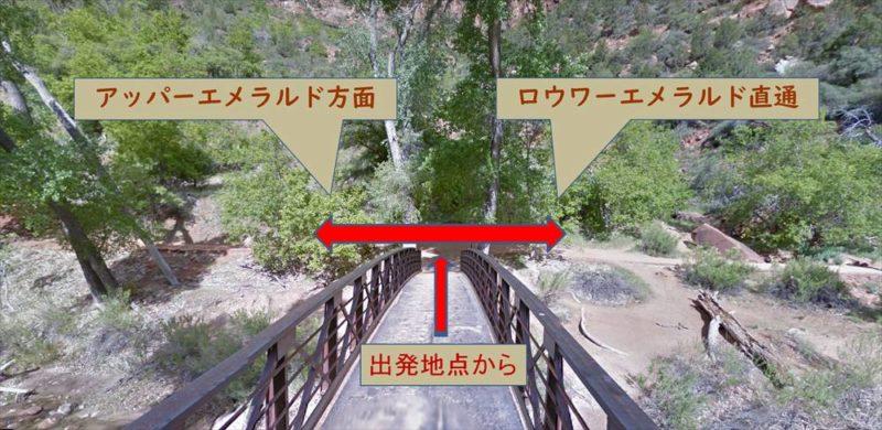 トレイル開始直後の分岐点の風景