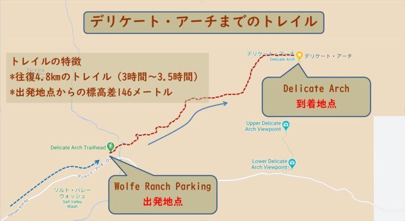 デリケート・アーチの地図