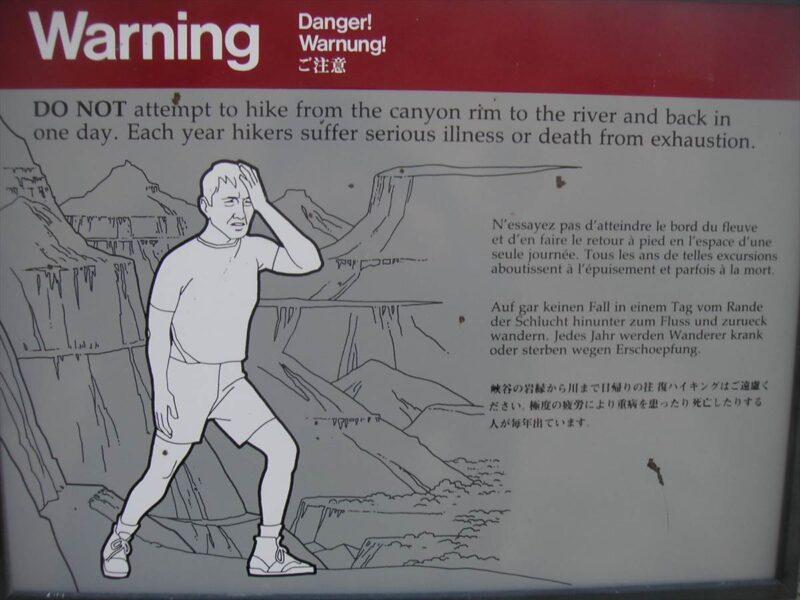 トレイル入口付近にある熱中症の警告文
